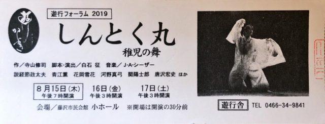 遊行舎 20190815 @ しんとく丸~稚児の舞い~ (2019)