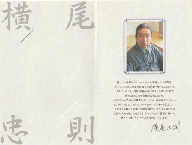 横尾忠則 - PRIMERA CAMINO WAGON テレホンカード台紙 (1997)
