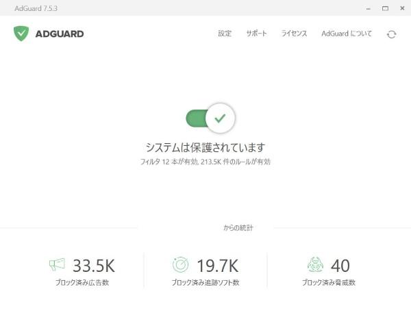 AdGuardの画面