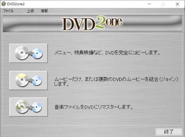 DVD2One v2.4.2
