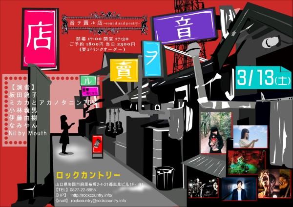 2021/03/13 @ 音ヲ賣ル店 (岩国ロックカントリー)