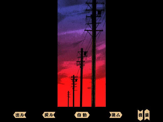 キネマCD-ROM 少女椿 大和堂34