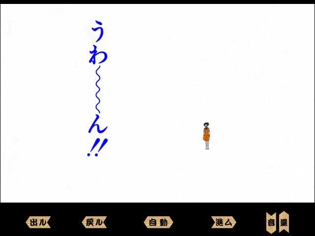 キネマCD-ROM 少女椿 大和堂38