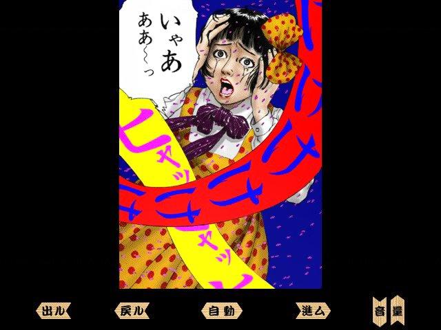 キネマCD-ROM 少女椿 大和堂36