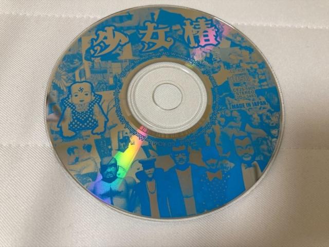 キネマCD-ROM 少女椿 大和堂8
