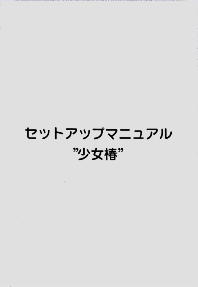 キネマCD-ROM 少女椿 大和堂4