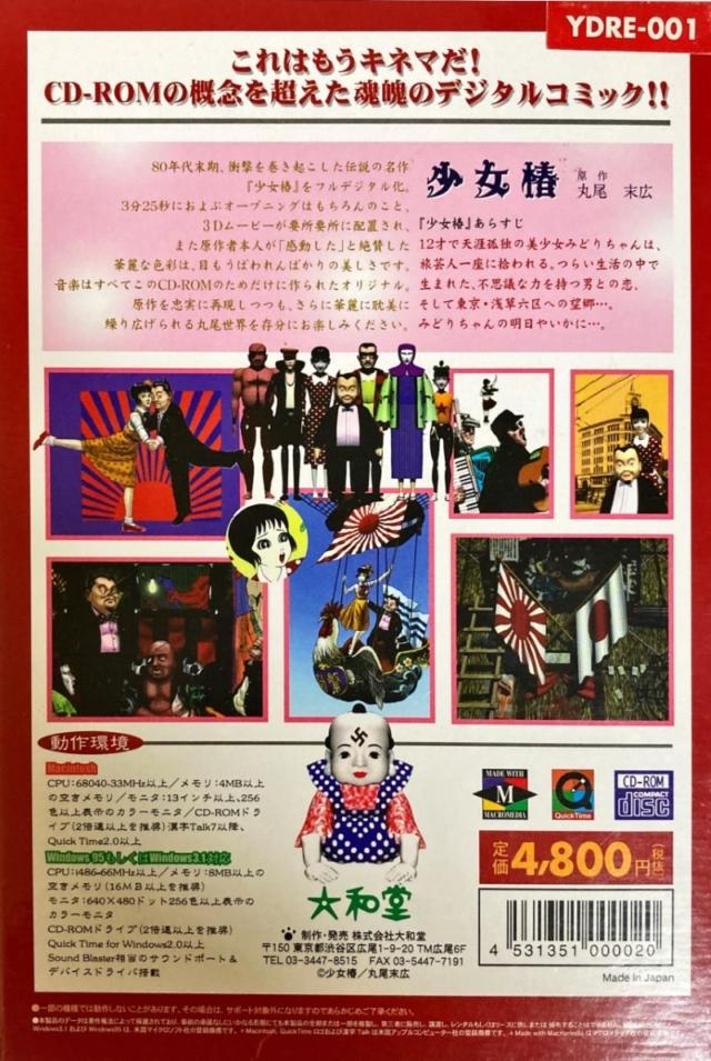 キネマCD-ROM 少女椿 大和堂2