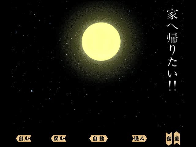 キネマCD-ROM 少女椿 大和堂30