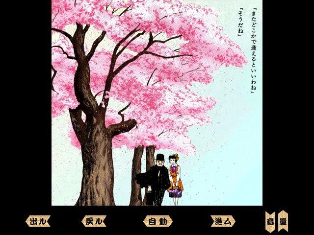 キネマCD-ROM 少女椿 大和堂32