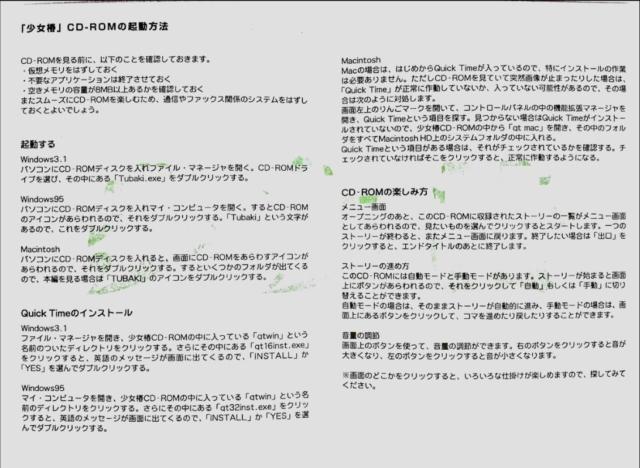 キネマCD-ROM 少女椿 大和堂3
