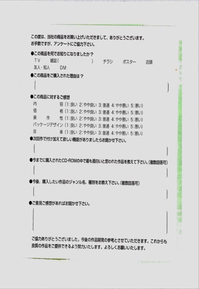 キネマCD-ROM 少女椿 大和堂7