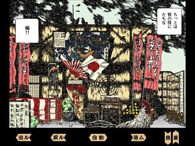 キネマCD-ROM 少女椿 大和堂23