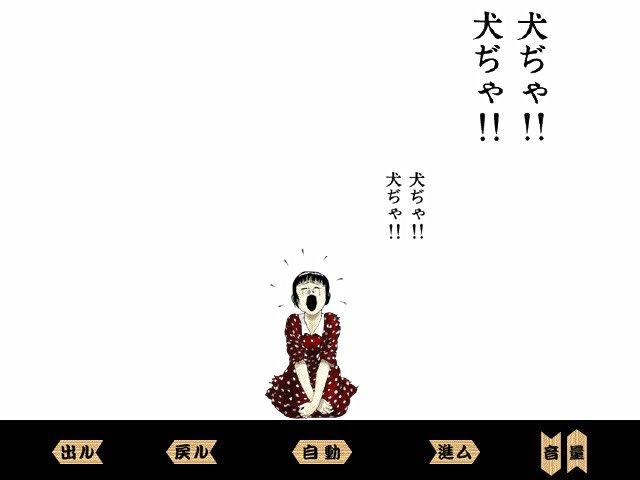 キネマCD-ROM 少女椿 大和堂22