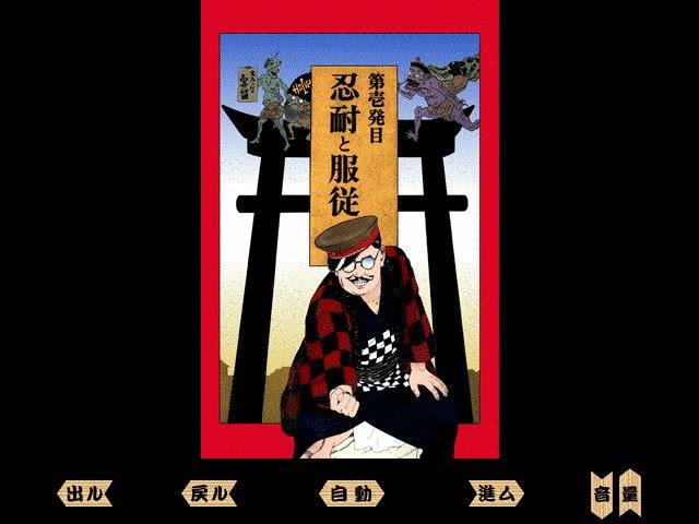 キネマCD-ROM 少女椿 大和堂9