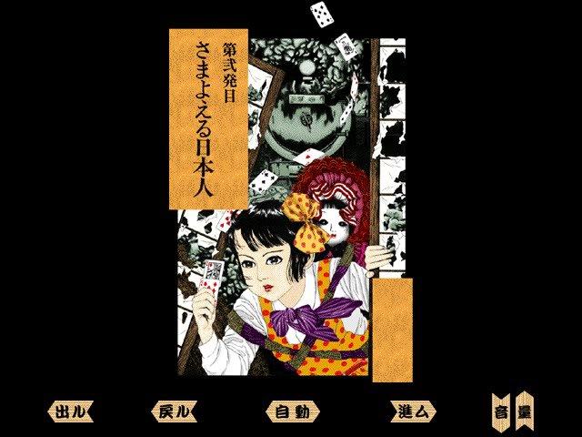 キネマCD-ROM 少女椿 大和堂10