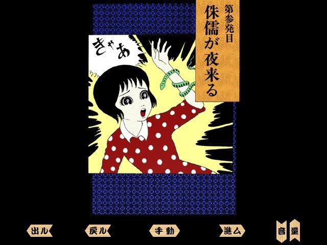 キネマCD-ROM 少女椿 大和堂11