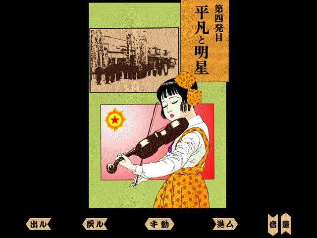 キネマCD-ROM 少女椿 大和堂12
