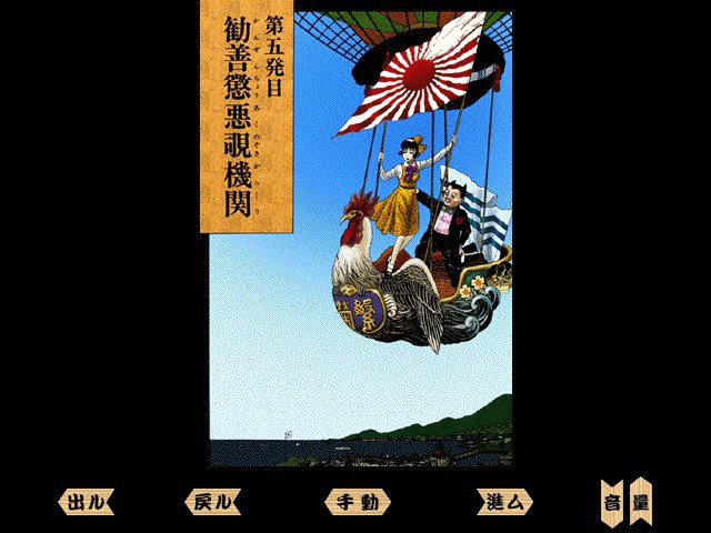 キネマCD-ROM 少女椿 大和堂13