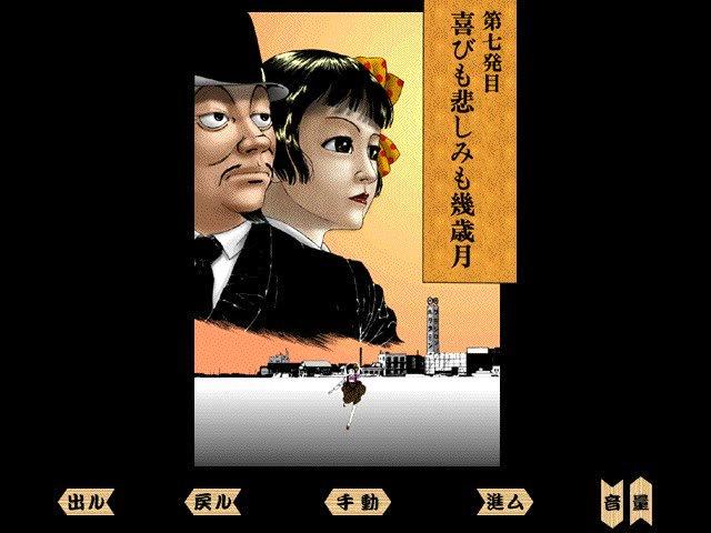 キネマCD-ROM 少女椿 大和堂15