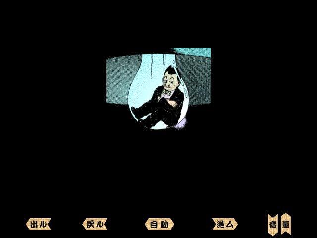 キネマCD-ROM 少女椿 大和堂31