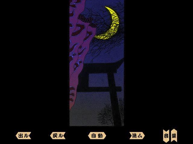キネマCD-ROM 少女椿 大和堂27