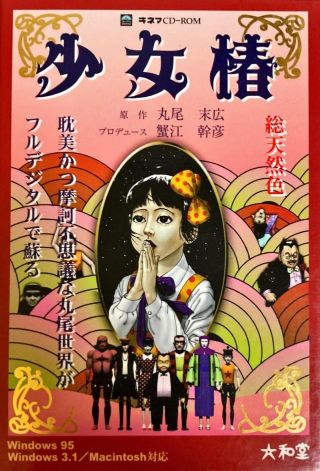キネマCD-ROM 少女椿 大和堂1