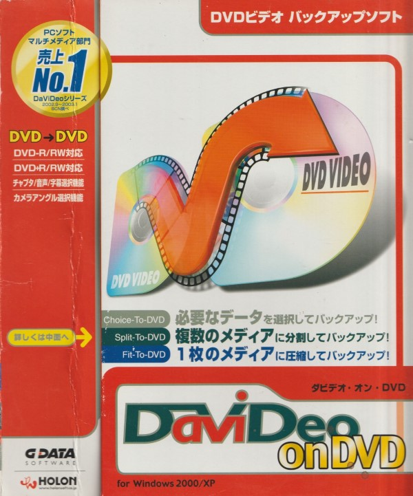 G Data / Holon - DaVideo on DVD package front