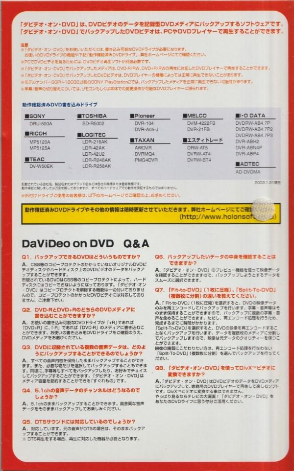 G Data / Holon - DaVideo on DVD package inside back