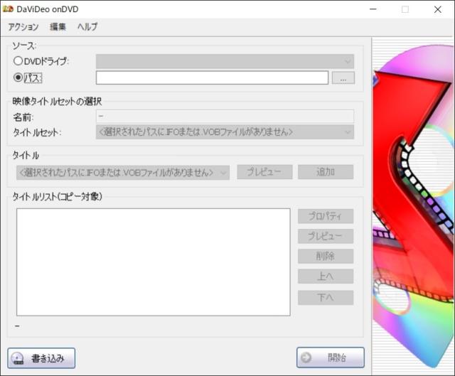 G Data / Holon - DaVideo on DVD setting 1